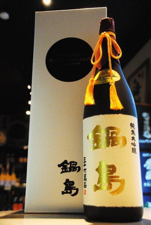 他の写真3: 鍋島 純米大吟醸 兵庫県特A地区山田錦35% 限定品 1.8L