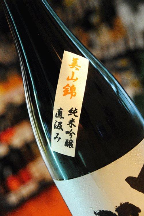 他の写真1: 五十嵐 美山錦 純米吟醸 直汲み生原酒 1,8L