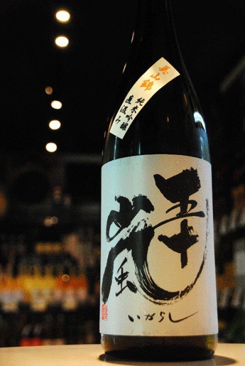 他の写真2: 五十嵐 美山錦 純米吟醸 直汲み生原酒 1,8L