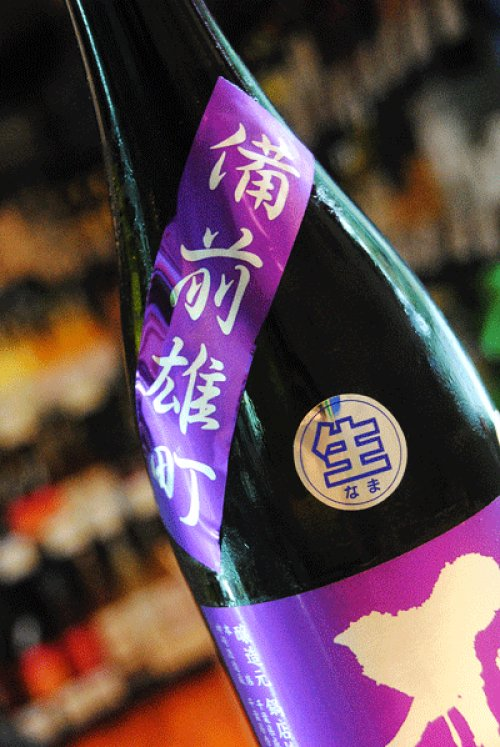 他の写真1: 不動 雄町 純米吟醸 生原酒 1,8L