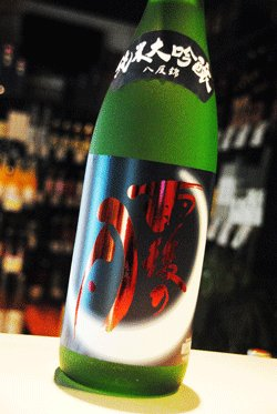 画像1: 雨後の月 八反錦 純米大吟醸 1,8L