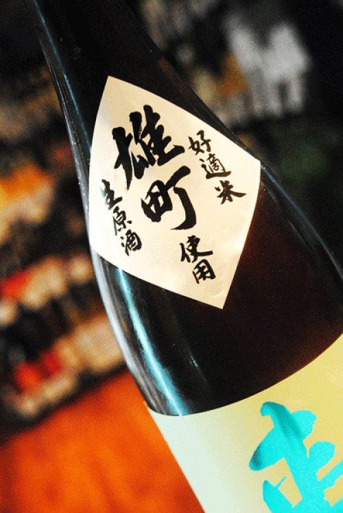 他の写真1: 来福 雄町 純米吟醸生原酒 1.8L