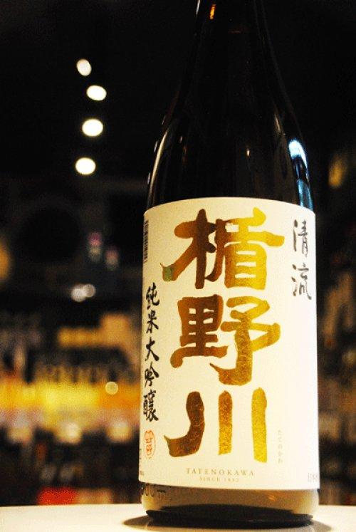 他の写真1: 楯野川 純米大吟醸 清流 1,8L