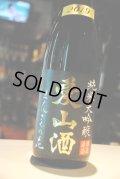 まんさくの花  愛山 純米大吟醸  原酒    1.8L