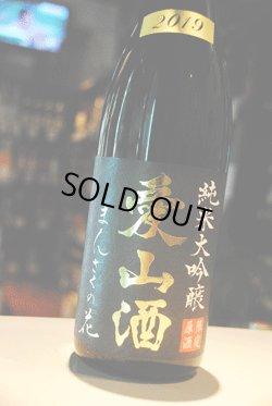 画像1: まんさくの花  愛山 純米大吟醸  原酒    1.8L