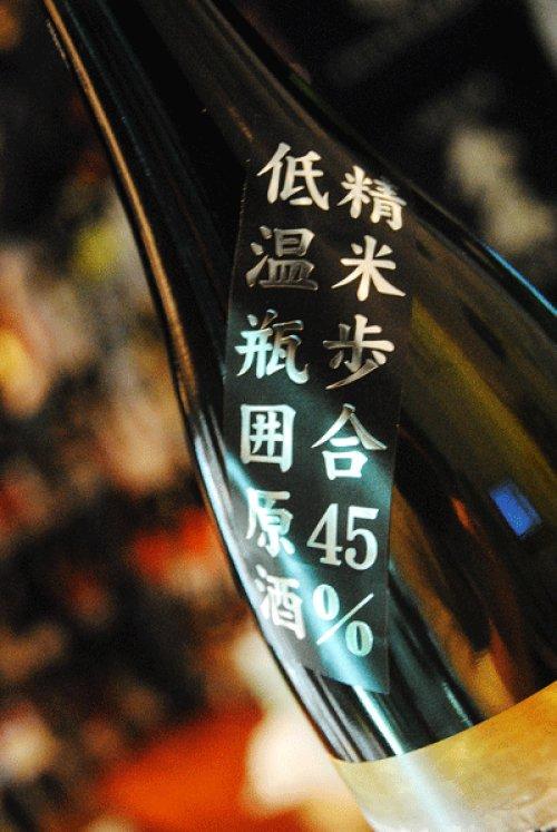 他の写真1: まんさくの花 Diamond Drop   袋吊り生詰原酒 純米吟醸  1,8L