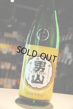 画像1: 陸奥男山 CLASSIC 新酒ヌーボー生 1,8L