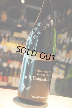 画像1: まんさくの花 Diamond Drop   袋吊り生詰原酒 純米大吟醸  1,8L