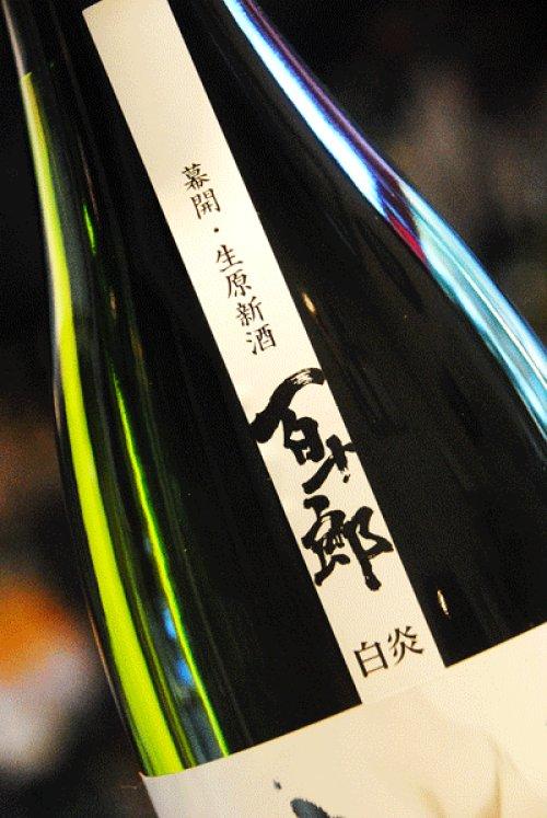 他の写真1: 百十郎 白炎 純米吟醸 無濾過生原酒 1,8L