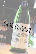 遊穂 未確認浮遊酵母仕込 生もと純米 無濾過生原酒 1.8L