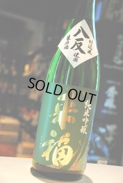画像1: 来福 八反 純米吟醸 生原酒  1.8L