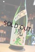 琥泉 純米吟醸 しぼりたて無濾過生原酒 1.8L