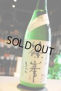 篠峯 うすにごり 純米生原酒 1.8L