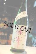 篠峯 純米吟醸 中取り生酒 五割磨き 1,8L