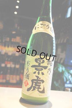 画像1: 越乃景虎 純米にごり 生原酒 1,8L