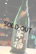 来福 純米生酒 初しぼり  1.8L