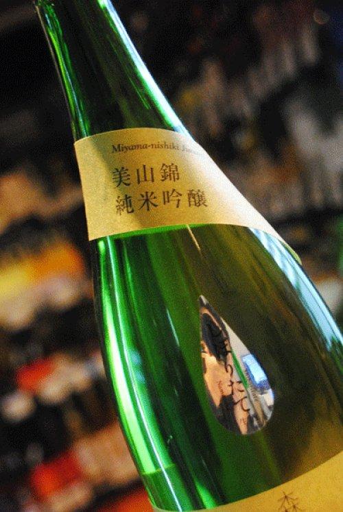 他の写真1: 森嶋 美山錦 純米吟醸しぼりたて 生 1,8L