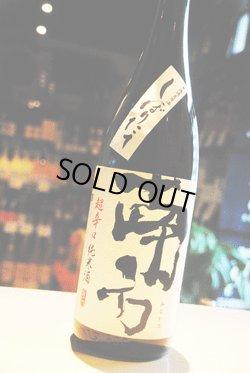 画像1: 南方 超辛口純米 無濾過生原酒  1.8L