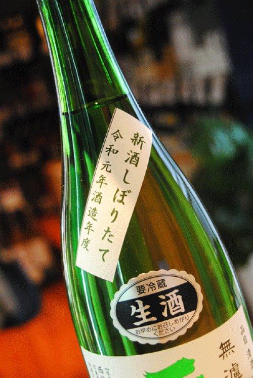 他の写真1: 西條鶴 無濾過純米酒 新酒しぼりたて 1.8L