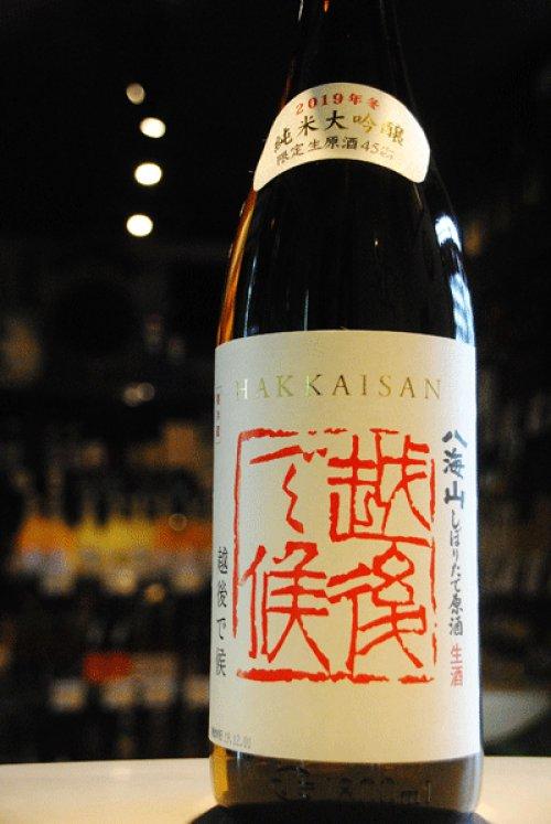 他の写真1: 八海山 越後で候 純米大吟醸 しぼりたて 生原酒 1.8L