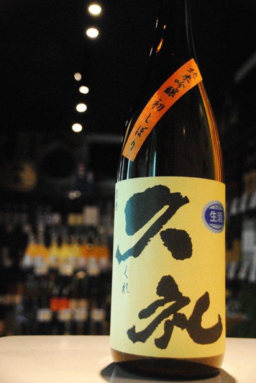 他の写真2: 久礼 中取り純米吟醸  初しぼり生 1,8L