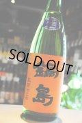 鍋島 純米吟醸生酒 五百万石 1.8L