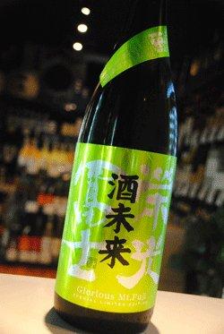 画像1: 栄光冨士 純米大吟醸 無濾過生原酒 「酒未来50」1,8L