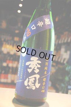 画像1: 秀鳳 超辛口 特別純米 しぼりたて生 +10 1,8L