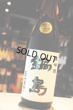 画像1: 鍋島 大吟醸 兵庫県特A地区産山田錦35% 1.8L