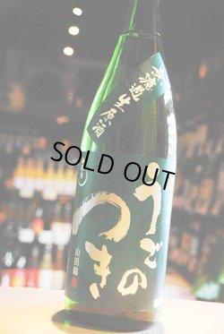 画像1: 雨後の月 純米大吟醸 無濾過生原酒 山田錦   1,8L
