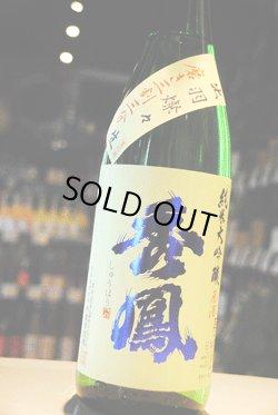 画像1: 秀鳳 純米大吟醸 生原酒 出羽燦々磨き三割三分 1,8L