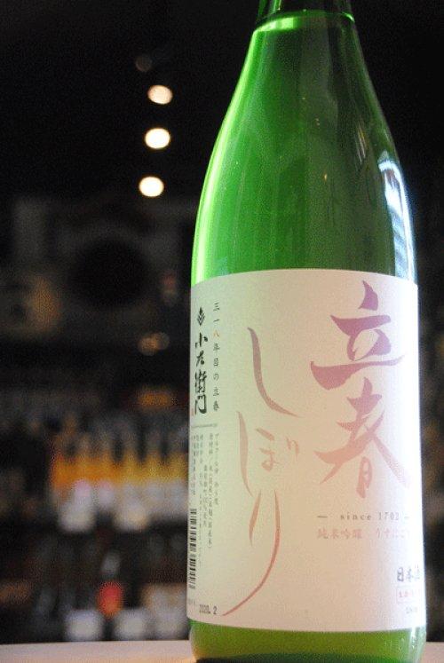 他の写真2: 小左衛門  立春しぼり 純米吟醸うすにごり 1.8L