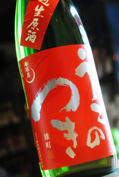 他の写真1: 雨後の月  純米大吟醸 無濾過生原酒   雄町   1,8L