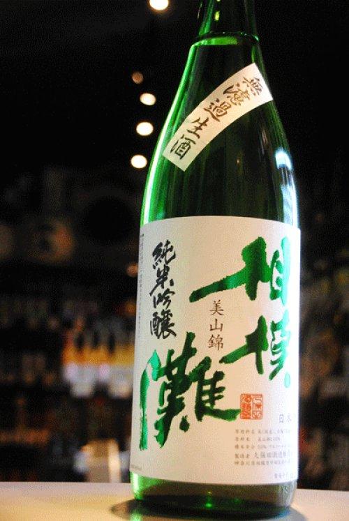 他の写真2: 相模灘 美山錦 純米吟醸 槽場詰め 無濾過本生原酒 1.8L