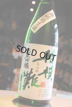 画像1: 相模灘 美山錦 純米吟醸 槽場詰め 無濾過本生原酒 1.8L