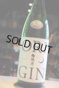 雨後の月 Origin 純米吟醸生酒 1,8L