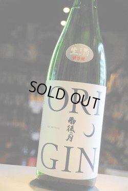 画像1: 雨後の月 Origin 純米吟醸生酒 1,8L