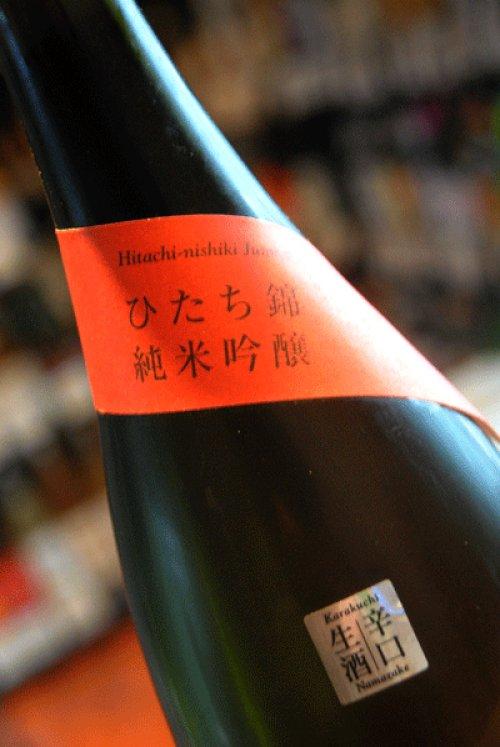 他の写真1: 森嶋 ひたち錦 辛口純米吟醸 しぼりたて生 1,8L