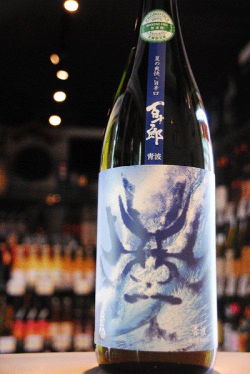 他の写真1: 百十郎 青波 純米吟醸 Blue Wave 1,8L