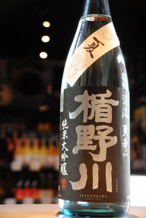 他の写真2: 楯野川 夏爽辛 純米大吟醸 1,8L
