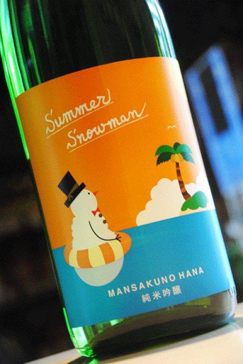 他の写真1: まんさくの花 Summer Snowman 純米吟醸 1,8L