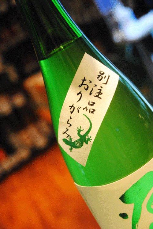 他の写真1: 屋守 別注品 純米吟醸おりがらみ生 1.8L
