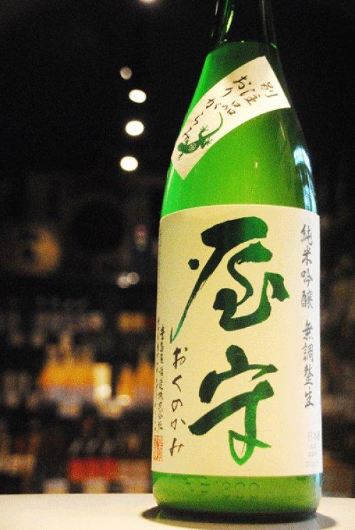他の写真3: 屋守 別注品 純米吟醸おりがらみ生 1.8L