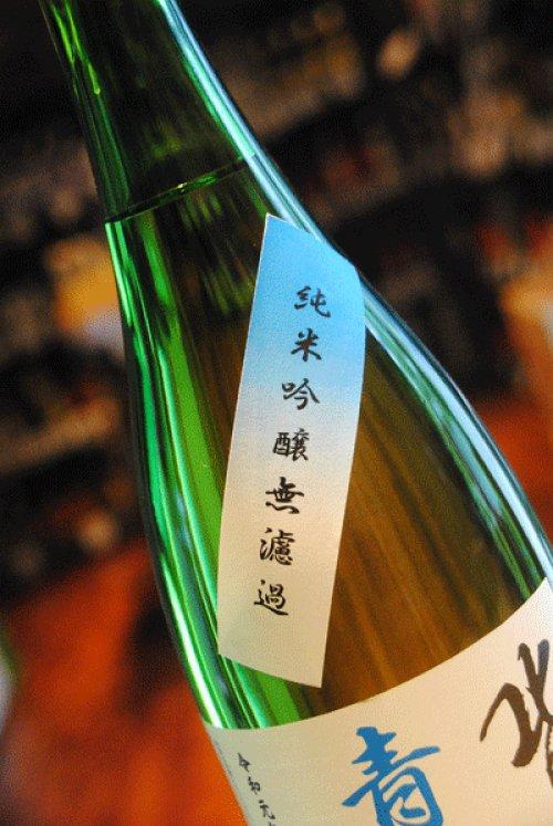 他の写真1: 北島 青嵐 純米吟醸 無濾過原酒 1,8L