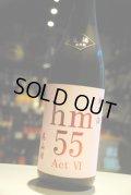 hm55 純米生 美山錦 ActVI 1,8L