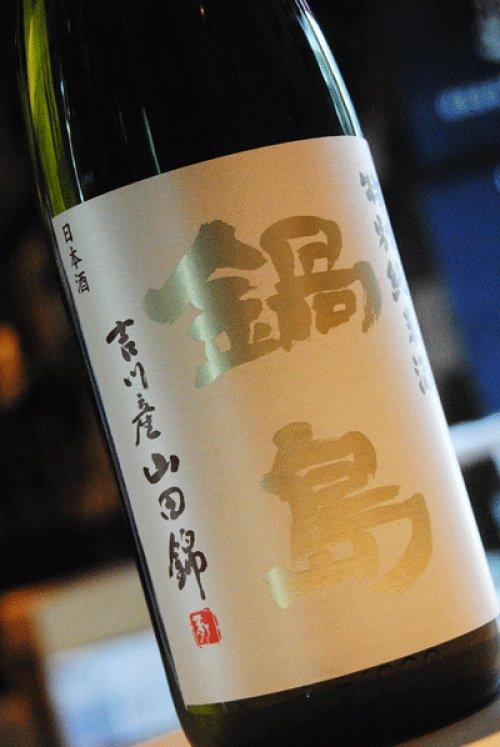 他の写真1: 鍋島 吉川産特A山田錦 特別純米 1,8L