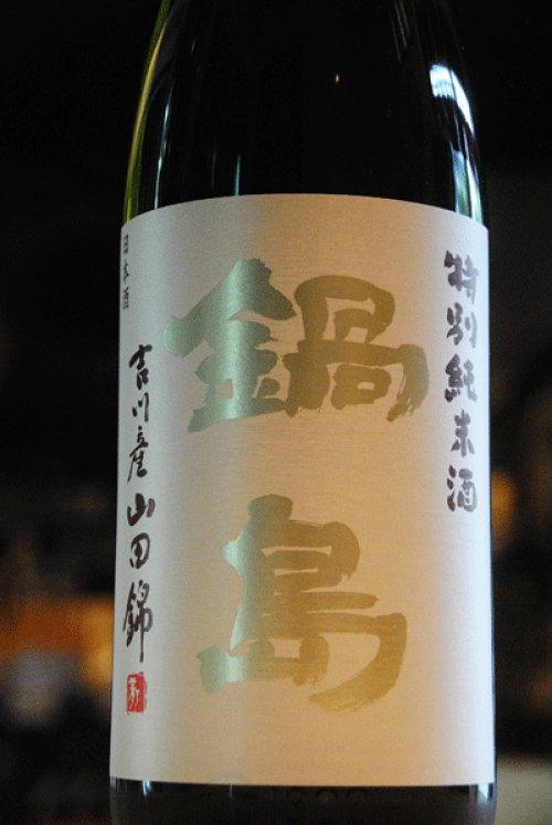 他の写真2: 鍋島 吉川産特A山田錦 特別純米 1,8L