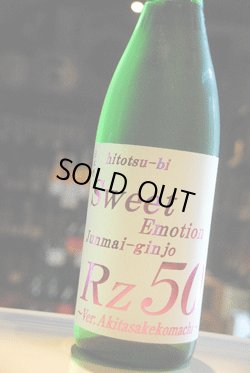 画像1: Rz50 純米吟醸 Sweet Emotion 1,8L