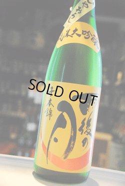 画像1: 雨後の月 千本錦 純米大吟醸ひやおろし 1,8L