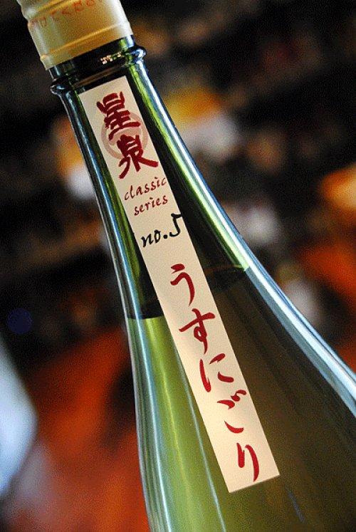 他の写真1: 星泉 5号うすにごり 純米吟醸 無濾過生原酒 1,8L